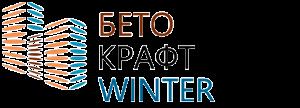 БетоКрафт Winter
